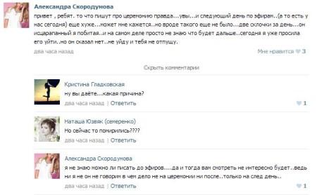 Александра Скородумова бросает Сергея Сичкара!