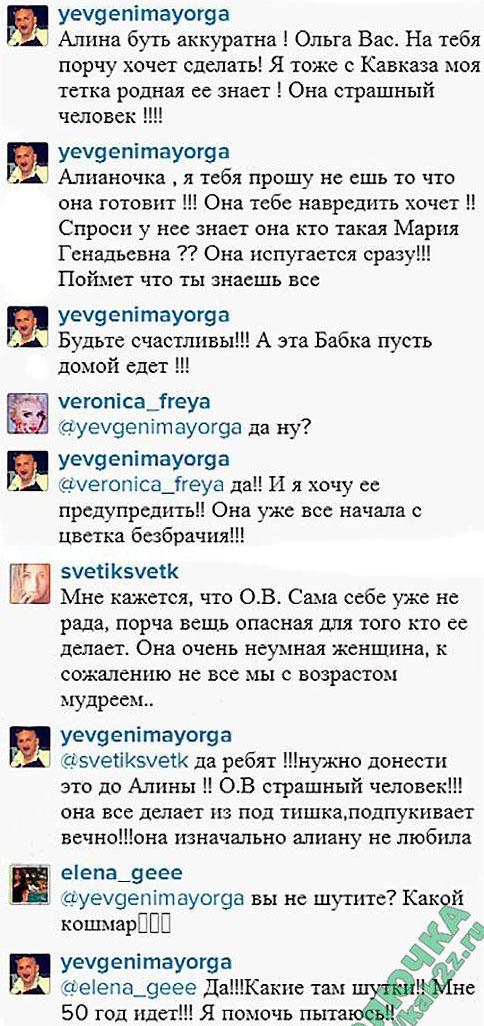 Слухи о колдовстве Ольги Васильевны Гобозовой