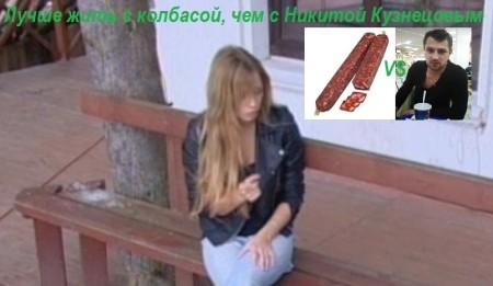 Лучше жить с колбасой, чем с  Никитой Кузнецовым