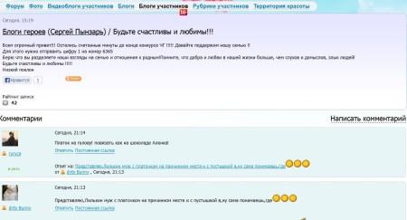 Блоги героев (Сергей Пынзарь) / Будьте счастливы и любимы!!!