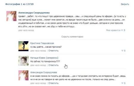 Скородумова интригует!