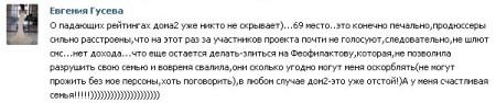 Женя Феофилактова поливает грязью загнивающий без нее проект Дом 2!
