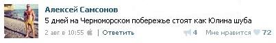 Алексей Самсонов поспешил похвастаться своей щедростью.