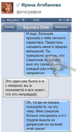 Ирина Александровна Агибалова попросила ведущую Дом 2 заткнуться!