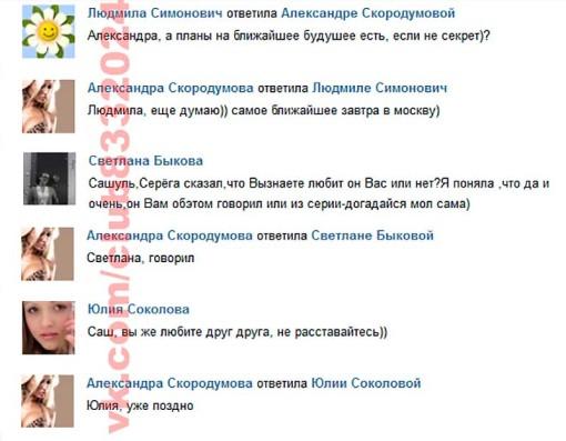Александра-Скородумова-Думаю-о-том-чтобы-вернуться-2