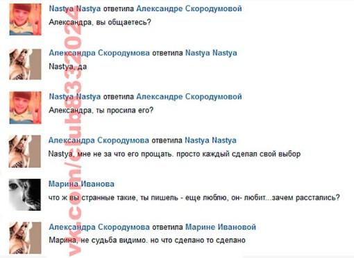 Александра-Скородумова-Думаю-о-том-чтобы-вернуться-4