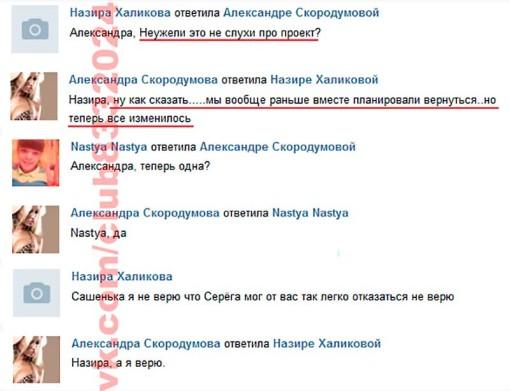 Александра-Скородумова-Думаю-о-том-чтобы-вернуться-5