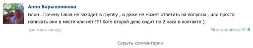 Александра-Скородумова-Мы-с-Сергеем-не-вместе-1