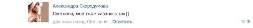 Александра-Скородумова-Мы-с-Сергеем-не-вместе-10