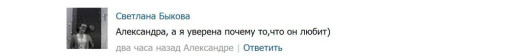 Александра-Скородумова-Мы-с-Сергеем-не-вместе-11