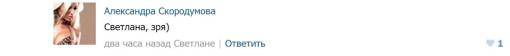 Александра-Скородумова-Мы-с-Сергеем-не-вместе-12