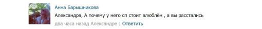 Александра-Скородумова-Мы-с-Сергеем-не-вместе-13