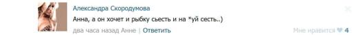 Александра-Скородумова-Мы-с-Сергеем-не-вместе-14