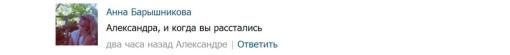 Александра-Скородумова-Мы-с-Сергеем-не-вместе-15