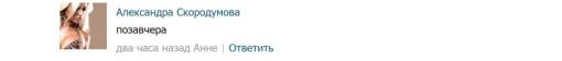 Александра-Скородумова-Мы-с-Сергеем-не-вместе-16