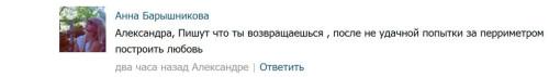 Александра-Скородумова-Мы-с-Сергеем-не-вместе-17