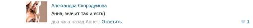 Александра-Скородумова-Мы-с-Сергеем-не-вместе-18