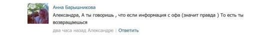 Александра-Скородумова-Мы-с-Сергеем-не-вместе-19