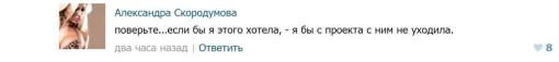 Александра-Скородумова-Мы-с-Сергеем-не-вместе-20