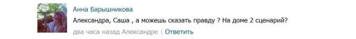 Александра-Скородумова-Мы-с-Сергеем-не-вместе-21
