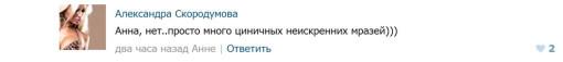 Александра-Скородумова-Мы-с-Сергеем-не-вместе-22