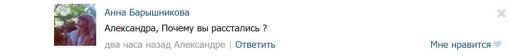 Александра-Скородумова-Мы-с-Сергеем-не-вместе-3