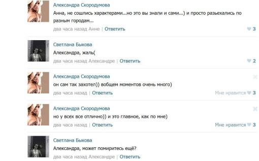 Александра-Скородумова-Мы-с-Сергеем-не-вместе-4