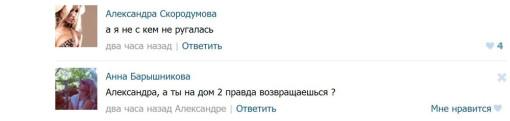 Александра-Скородумова-Мы-с-Сергеем-не-вместе-5