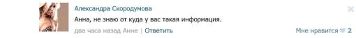 Александра-Скородумова-Мы-с-Сергеем-не-вместе-6