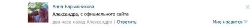 Александра-Скородумова-Мы-с-Сергеем-не-вместе-7