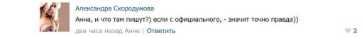 Александра-Скородумова-Мы-с-Сергеем-не-вместе-8