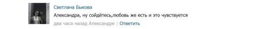 Александра-Скородумова-Мы-с-Сергеем-не-вместе-9