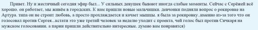 Александра Скородумова. Эффект бумеранга работает!