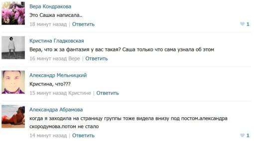 Александра-Скородумова-шалит-в-группе-Сичкара-2