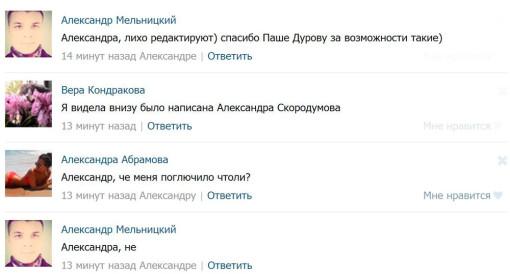 Александра-Скородумова-шалит-в-группе-Сичкара-3