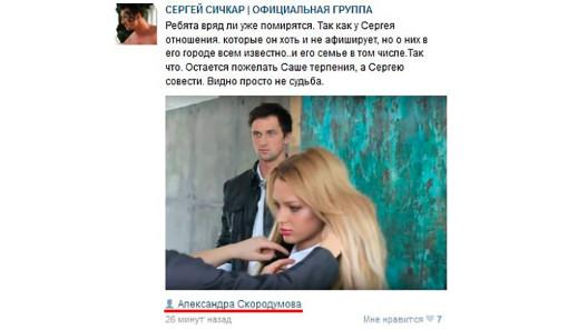 Александра-Скородумова-шалит-в-группе-Сичкара-4