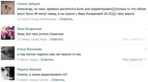 Александра-Скородумова-шалит-в-группе-Сичкара-5