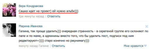 Александра-Скородумова-шалит-в-группе-Сичкара-6