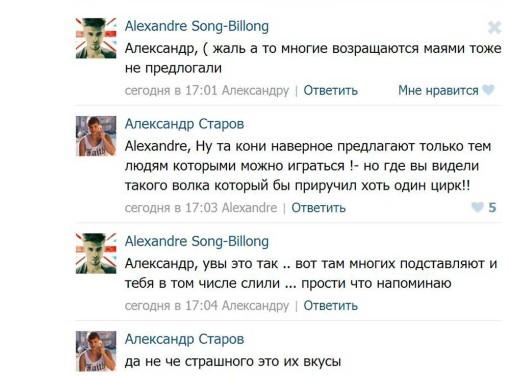 Александр-Странник-Старов-в-контакте-3