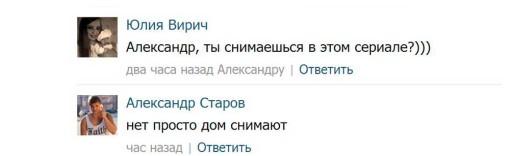 Александр-Странник-Старов-в-контакте-4