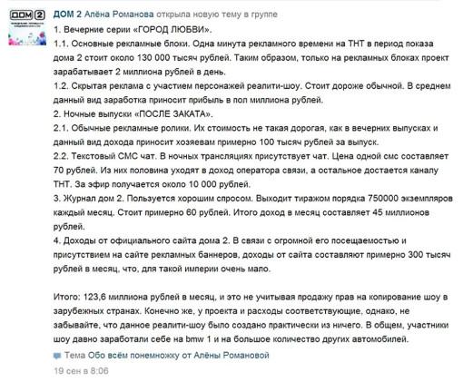 Алена-Романова-рассказала-о-доходах-телепроекта-Дом-2-1