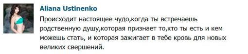 Алиана-Устиненко-Происходит-настоящее-чудо-1