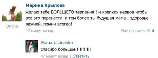 Алиана-Устиненко-Происходит-настоящее-чудо-4