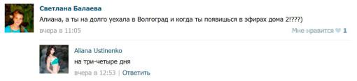 Алиана-уехала-в-Волгоград-делать-загранпаспорт-2