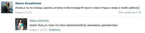 Алиана-уехала-в-Волгоград-делать-загранпаспорт-3