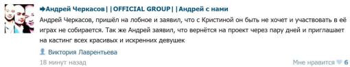 Андрею-Черкасову-больше-не-нужна-Кристина-1