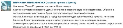 Антонина-Клименко-уже-проводит-кастинги-для-проекта-1