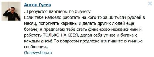 Антон-Гусев-ищет-партнеров-по-бизнесу-1