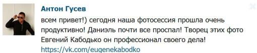Антон-Гусев-критически-относится-к-комментариям-под-своими-фото-1