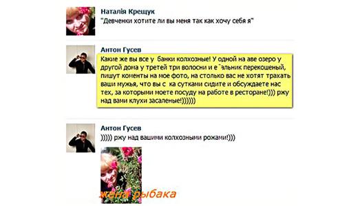 Антон-Гусев-критически-относится-к-комментариям-под-своими-фото-3